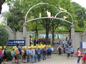 江戸川区自然動物園(東京)